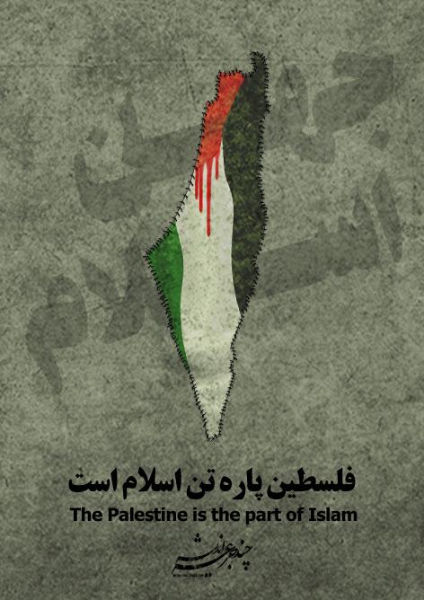 نتیجه تصویری برای فلسطین پاره تن اسلام است