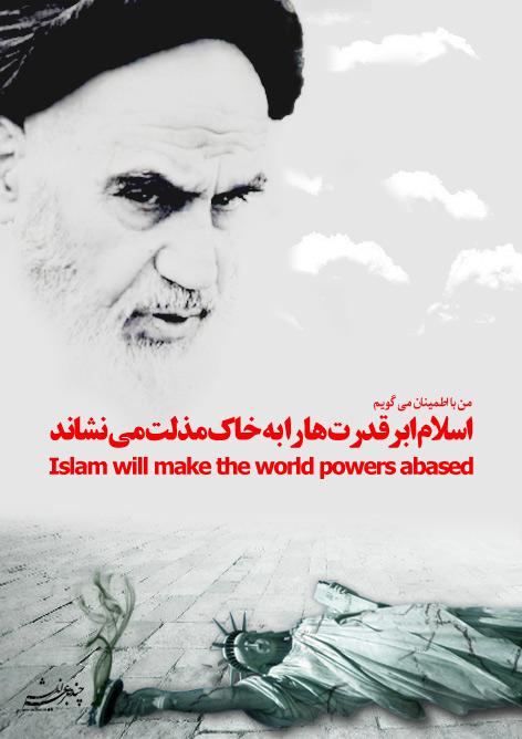 اسلام ابر قدرتها را به خاک مذلت مینشاند | چند جرعه اندیشه | طرح شماره 20